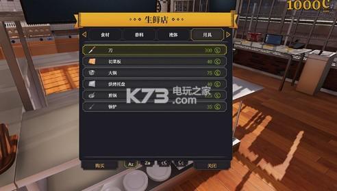 炒菜模拟器 游戏下载 截图