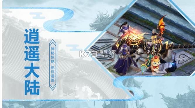 劍神傳奇 v3.1.1 游戲下載 截圖