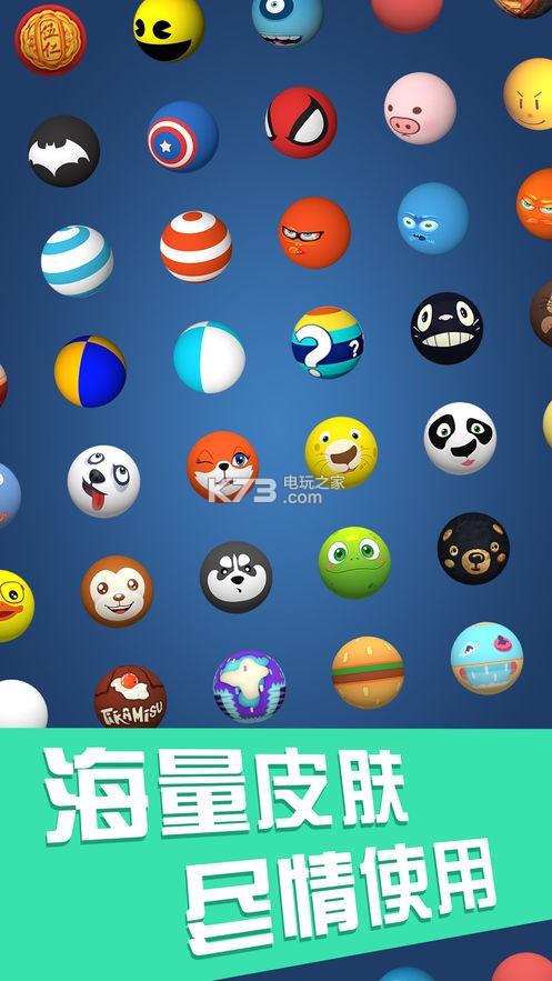 球球蹦蹦蹦 v1.0 游戲下載 截圖