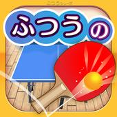 普通乒乓球游戏下载v1.0.0