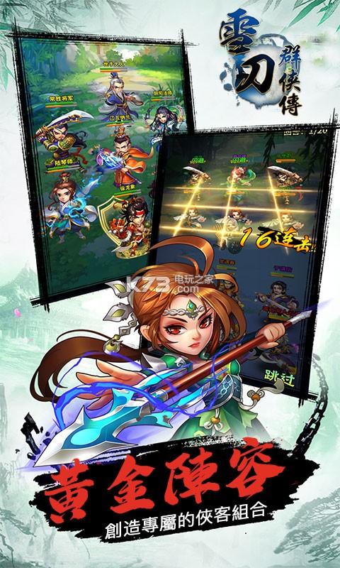 雪刀群侠传 v1.0 全球福利版下载 截图