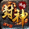 鸿蒙封神 v1.1.27.0 游戏下载