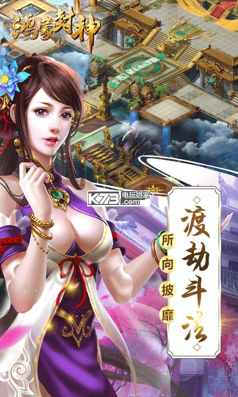 鸿蒙封神 v1.1.27.0 游戏下载 截图