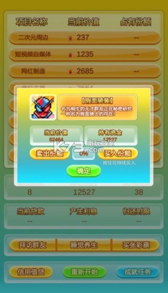 群友是富豪 v1.2 游戲下載 截圖