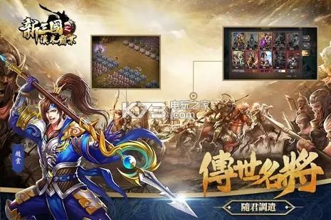 新三国之汉末霸业 v3.6.8.3 手游下载 截图
