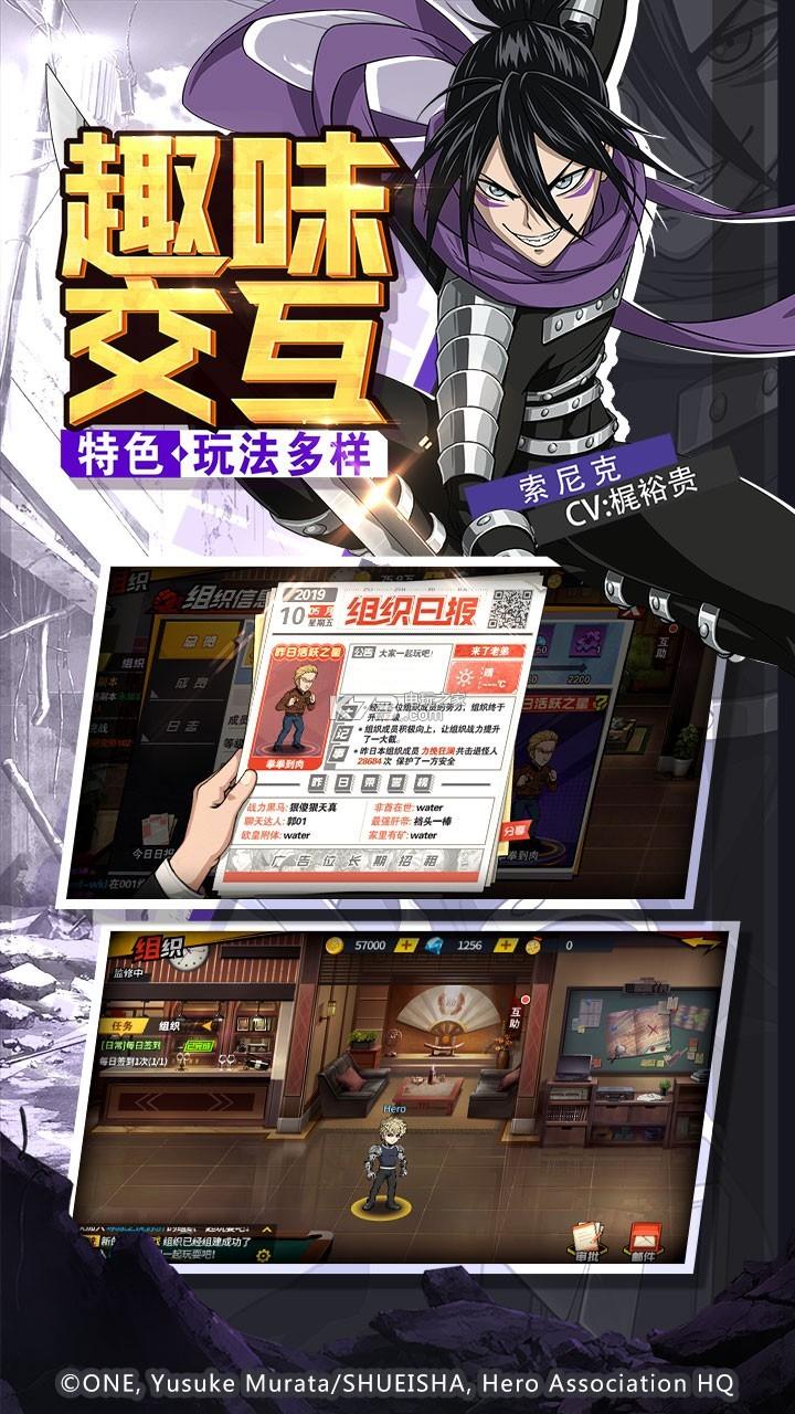 一拳超人最強之男 v1.1.5 無限鉆石版下載 截圖