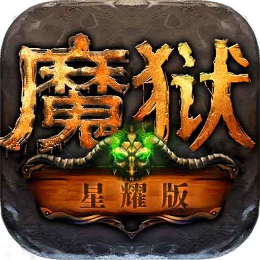 魔狱星耀版 v1.0.0 安卓版下载