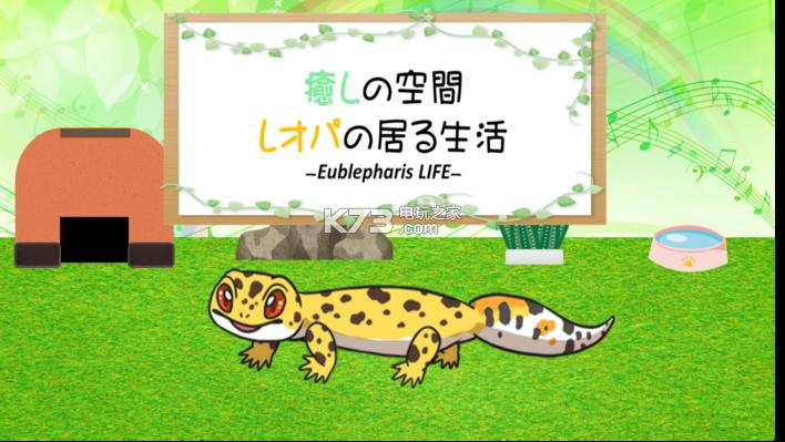 守宫的治愈小屋 v0.1 中文版下载 截图