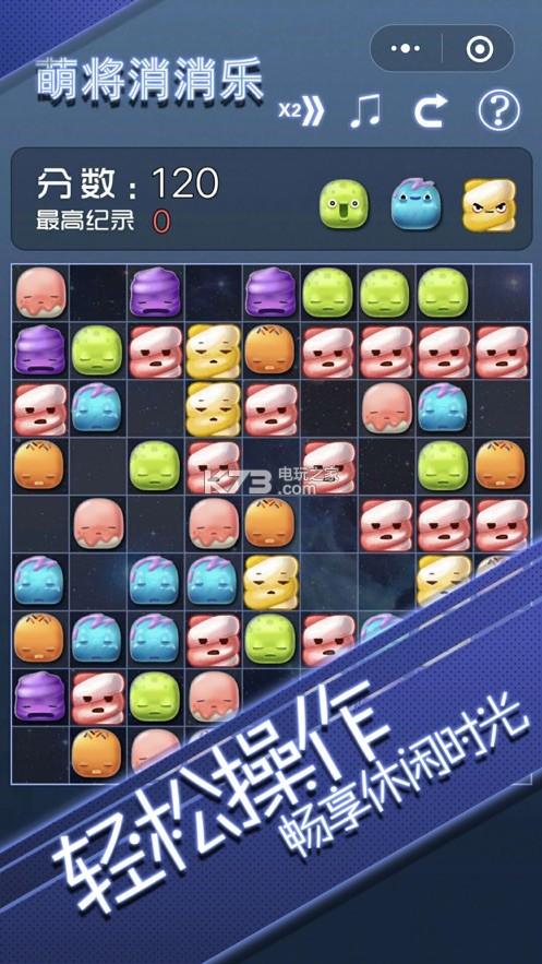 消消五子棋 v1.0 游戲下載 截圖