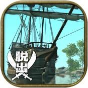 逃脫加勒比島 v1.0.0 游戲下載