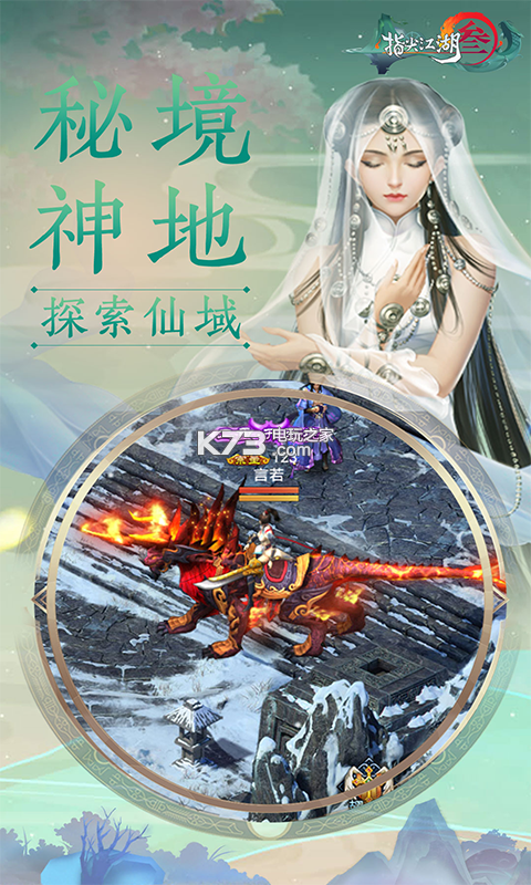 剑3指尖江湖 v1.1 私服下载 截图