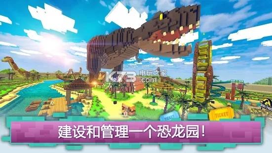 恐龍主題公園世界 v1.5 游戲下載 截圖
