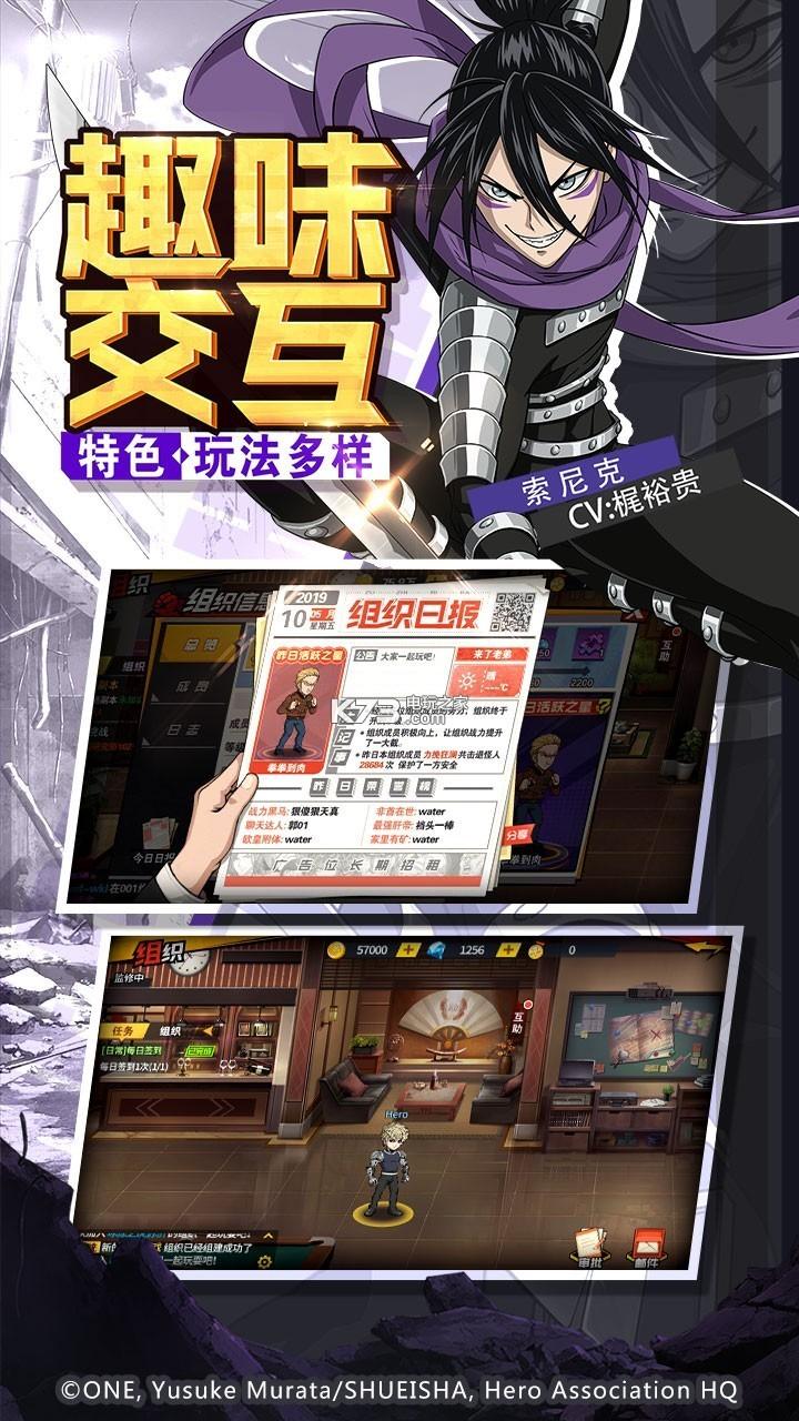 一拳超人最強之男 v1.1.5 網易版下載 截圖