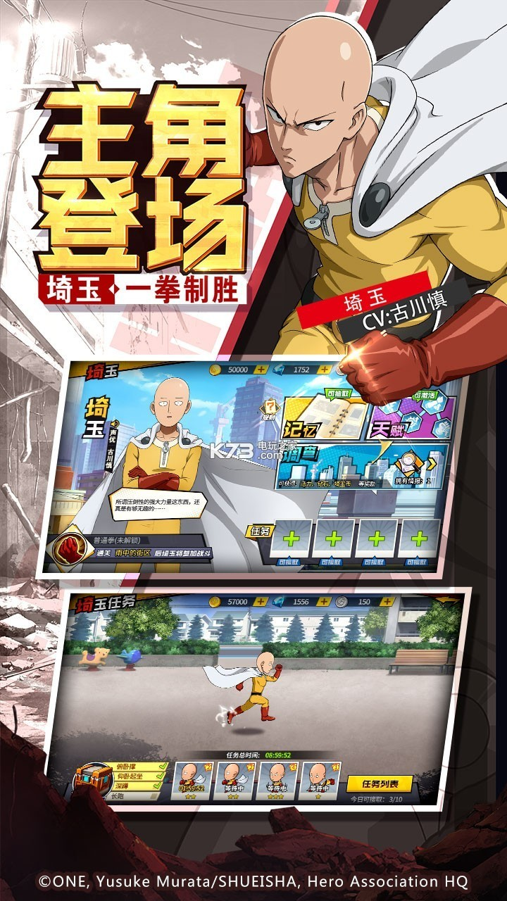 一拳超人最强之男 v1.1.2 网易版下载 截图