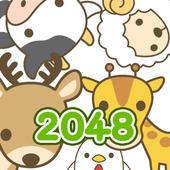 动物2048数字拼图游戏下载v1.0.0