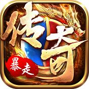 暴走传奇最新版下载v1.0.0
