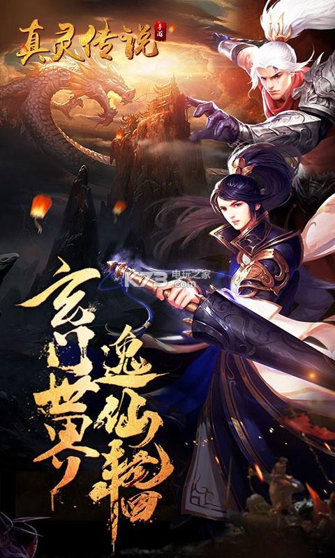 真灵传说仙侠 v1.0.1 2019版下载 截图
