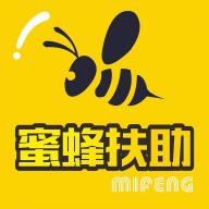 蜜蜂扶助app下载v1.0.0