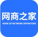 网商之家app下载v1.0