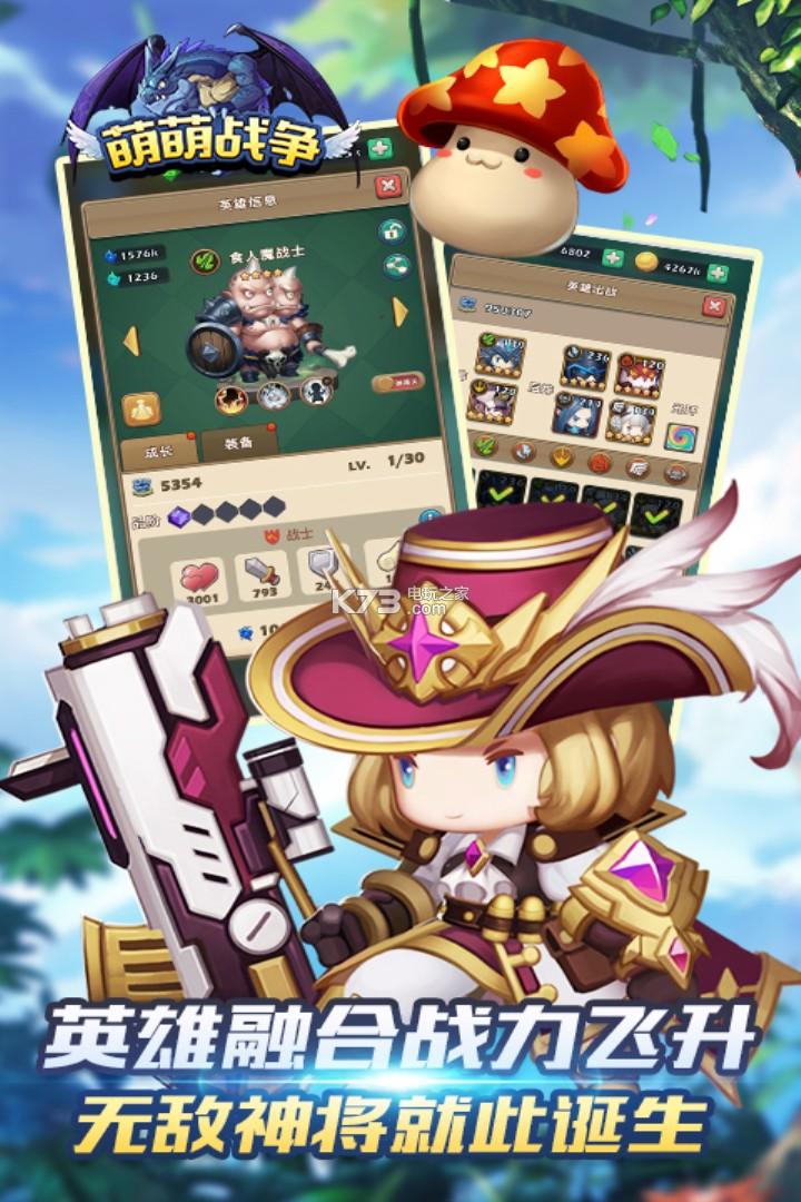 萌萌战争 v1.0.9 游戏下载 截图