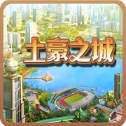 土豪之城游戏下载v1.0