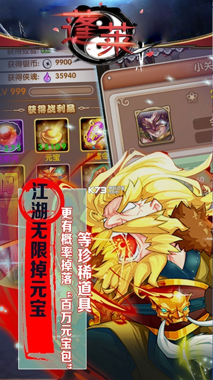 蓬莱 v1.0.1 游戏下载 截图