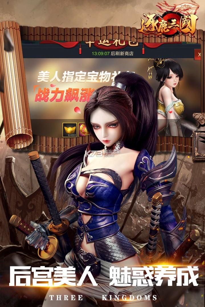 逐鹿三国手游 v1.0.3 最新版下载 截图