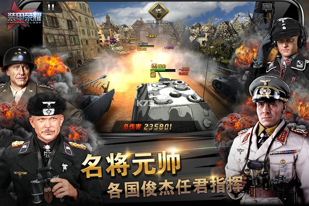 装甲荣耀 v1.5.0 手游下载 截图