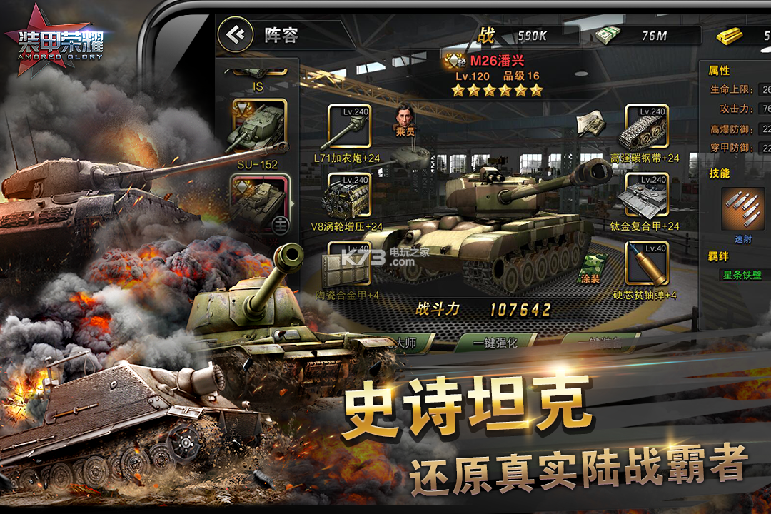 装甲荣耀 v1.7.3 手游下载 截图