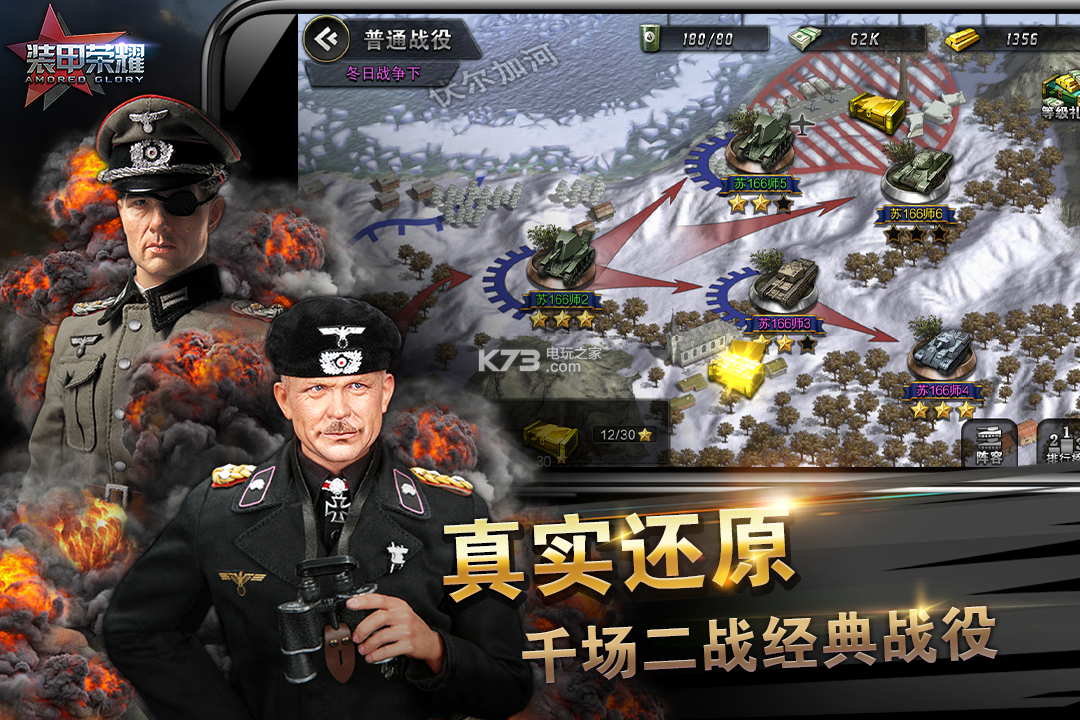 装甲荣耀 v1.7.0 九游版下载 截图