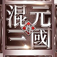 混元三国BT变态版下载v1.0.190.0