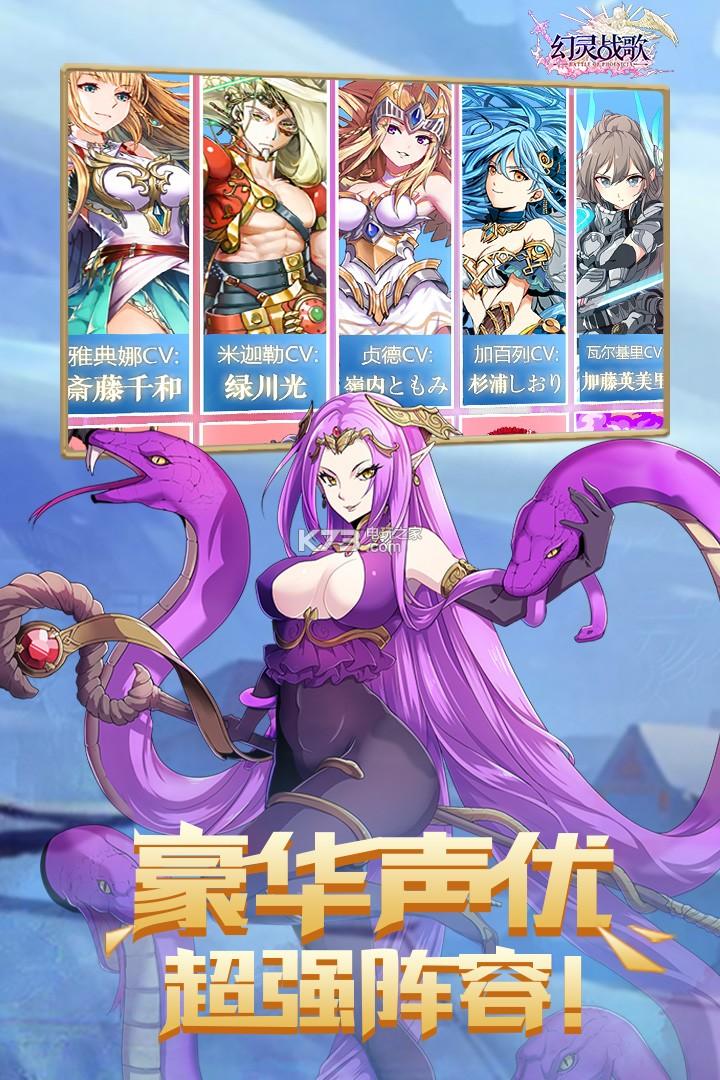 幻灵战歌 v1.5.0 游戏下载 截图