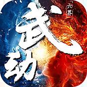 武动苍穹星耀版ios版下载v1.0