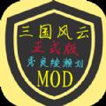 铁锈战争三国风云MOD下载v1.0