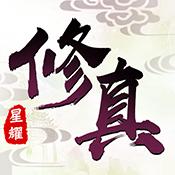 修真灵域星耀版ios版下载v1.00.04