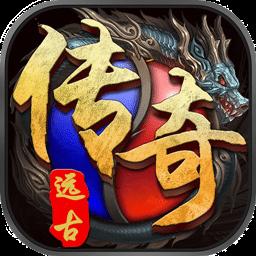 远古传奇手游1.76版下载v5.0.2