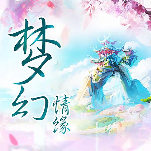 梦幻情缘折扣版下载v30.3035.1