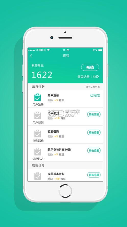 青云汇app 下载v2.2.