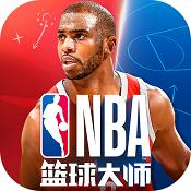 NBA篮球大师 v2.5.16 破解版下载