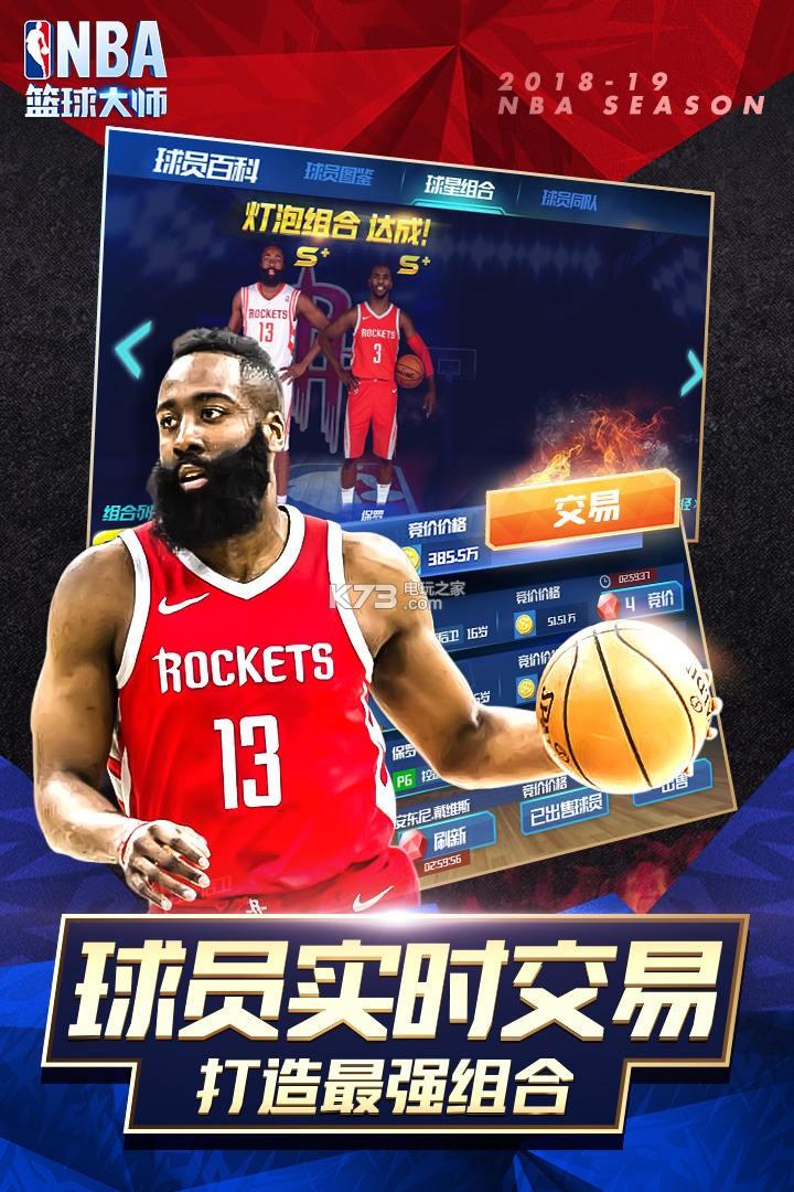 NBA篮球大师 v2.5.16 破解版下载 截图