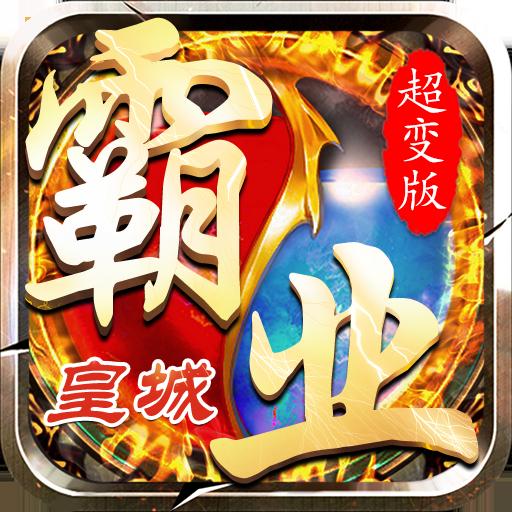 霸业皇城ios苹果版下载v5.0.2