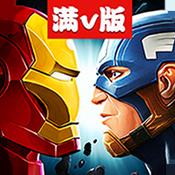 乱斗奇兵 v1.2.0 满v版下载
