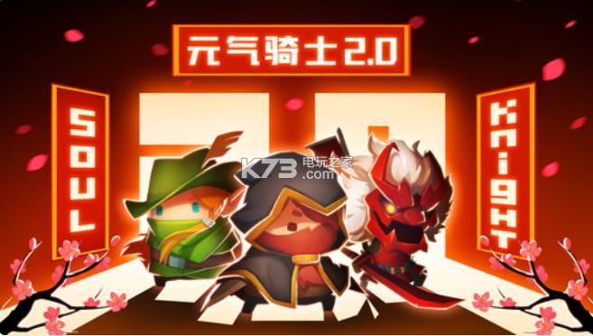 元气骑士2.1.7 版本下载 截图
