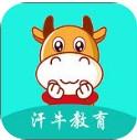 汗牛教育 v1.0.0 app下載