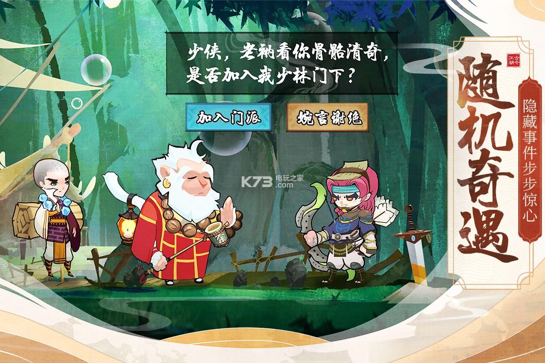 古今江湖 v1.12.1 九游版下载 截图