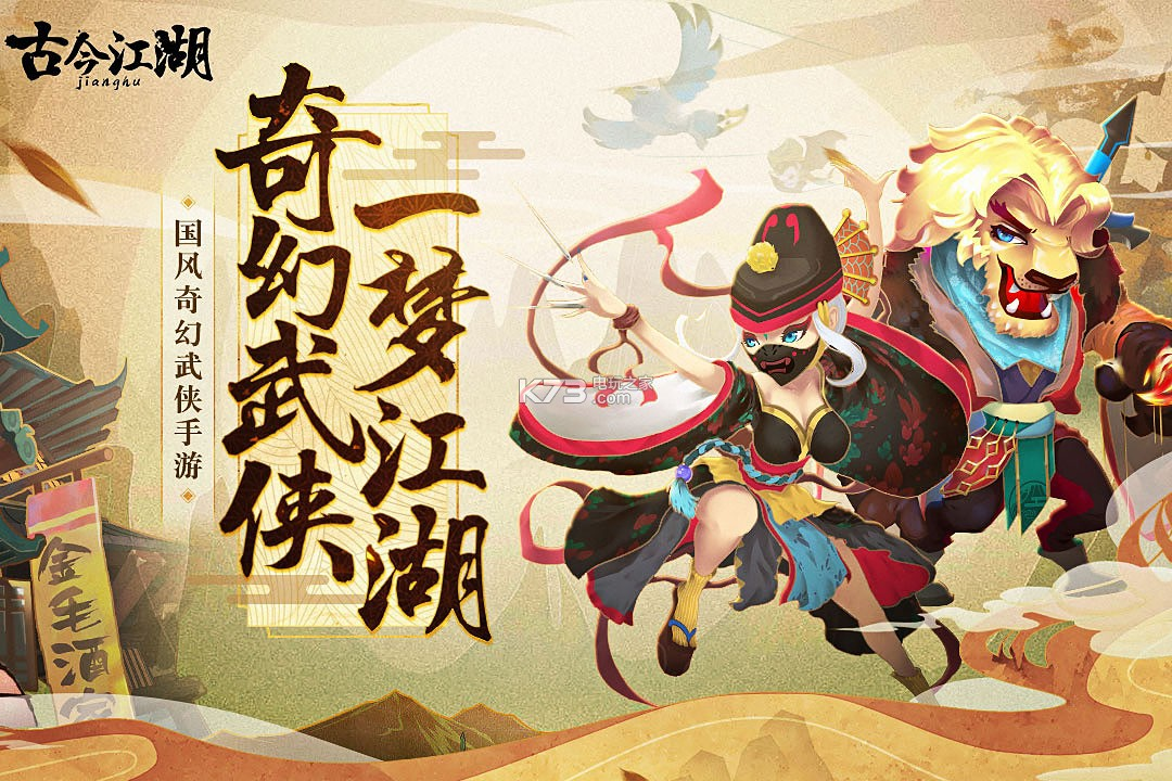 古今江湖 v1.17.1 九游版下载 截图