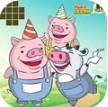三只小猪和恶狼游戏下载v1.0.6
