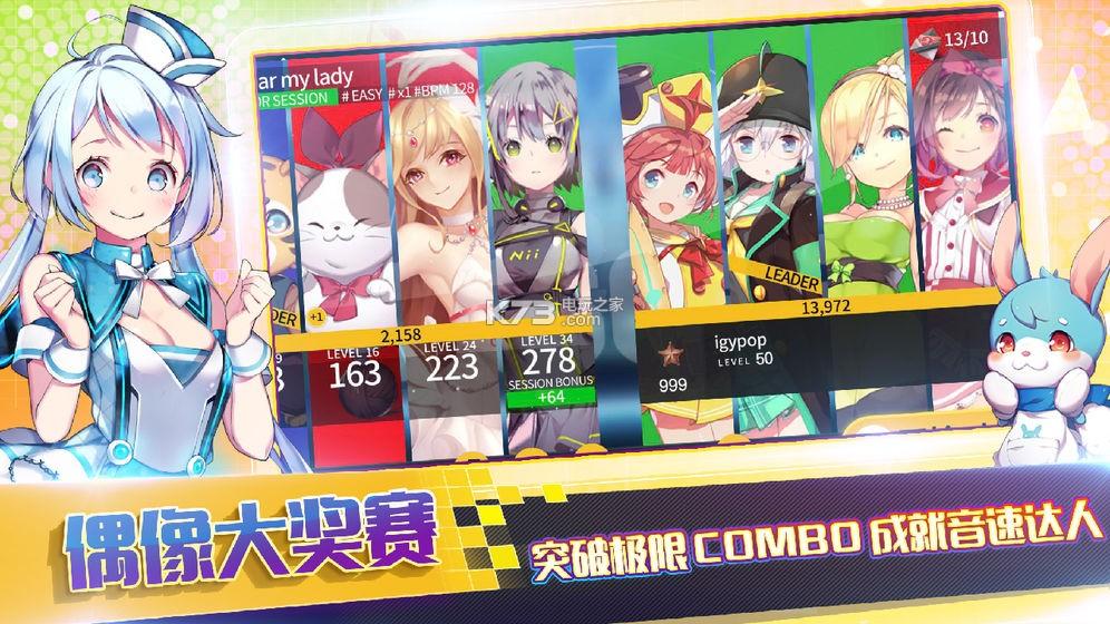 偶像超音速 v0.9.0 游戏下载 截图