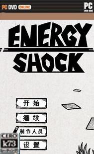 能量冲击Energy Shock游戏下载