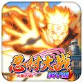 忍村大战最新版下载v1.0.1